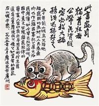猫国春秋 by liao bingxiong