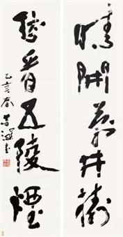 书法五言对联 (couplet) by yang shanshen