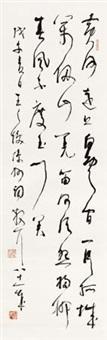 草书《凉州词》 by lin sanzhi
