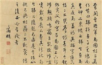 calligraphy in running script by wen zhengming