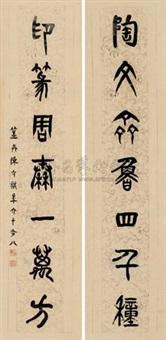 篆书七言联 对联 (calligraphy) (couplet) by chen jieqi