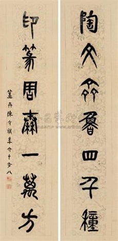 篆书七言联 对联 calligraphy couplet by chen jieqi