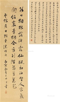 行书七言诗 by liang tongshu