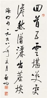 行书七言句 立轴 水墨纸本 by qi gong
