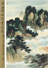 松岭云深图 (verdant mountains) by xie zhiliu
