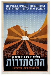 all of us to the reinforcement of the union organization by posters: propaganda
