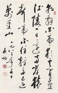 行书李白诗 by qi gong