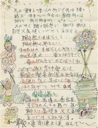 letter to wife by lee joongseop