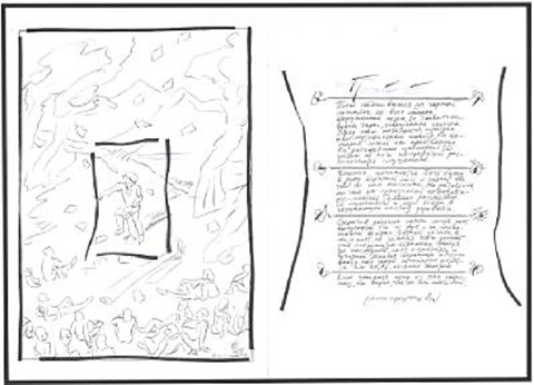 the poet on 2 sheets by ilya emilia kabakov