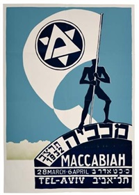 maccabiah by posters: sports