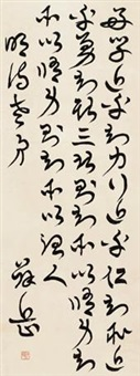 "草书孔子""中庸""句 (calligraphy) by xue yue"