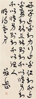 """草书孔子""""中庸""""句 (calligraphy) by xue yue"""