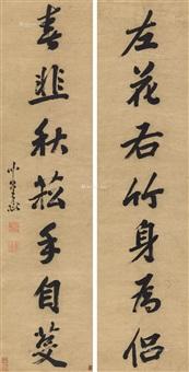 行书七言联 (couplet) by liang yan
