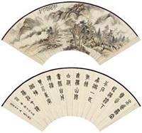 仿北苑山水 篆书 (recto-verso) by jin youshen and xia qingyi