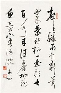 行书 镜心 水墨纸本 by qi gong