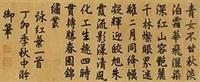 御笔咏红叶一首 by emperor jiaqing