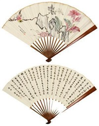 飞雀迎春 行书 (recto-verso) by mei lanfang and yu zhenfei