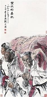 丰收的喜悦 立轴 设色纸本 ( the joy of harvest) by liu wenxi