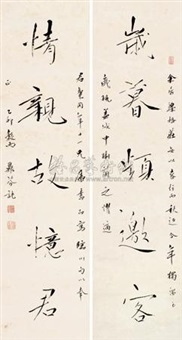 行书五言 对联 (running script calligraphy) (couplet) by liang dingfen