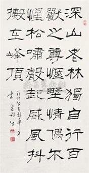 书法 (calligraphy) by ji xiangsheng