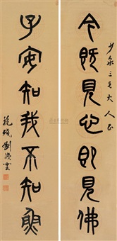 篆书七言 (seal script calligraphy) (couplet) by liu e