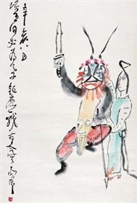 楚霸王 by ding yanyong