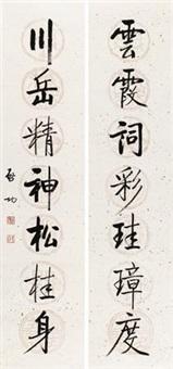 行书七言联 (couplet) by qi gong