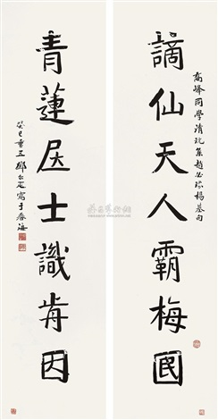 calligraphy in regular script another 2 works by deng erya