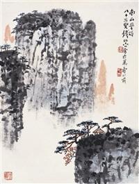 钱松岩款风景画 南山晋颂 by qian songyan