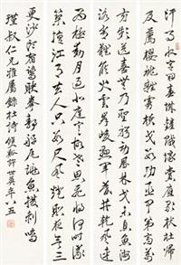 行书 四屏立轴 水墨纸本 (in 4 parts) by xu shiying