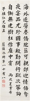 行书 (calligraphy) by sa zhenbing