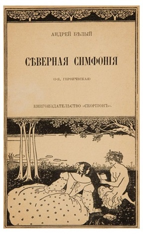 severnaya simfoniya 5 bks by andrei belyi w 1 work by aubrey vincent beardsley