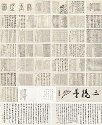 瑞芝图 (album of 39) by jiang pu