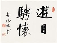 """行书""""游目骋怀"""" 镜心 水墨纸本 by qi gong"""