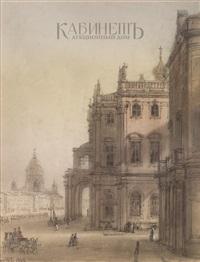 вид зимнего дворца и исаакиевского by josef iosefovich charlemagne