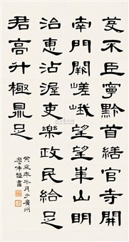 隶书 (calligraphy in official script) by liao zhongkai