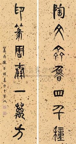 陶文七言联 calligraphy couplet by chen jieqi