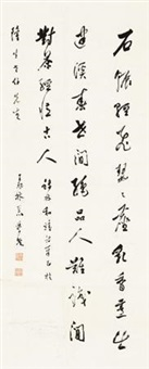 行书七言诗 (calligraphy) by lin zhimian