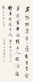 行书七言诗 (calligraphy) by lin zhimian