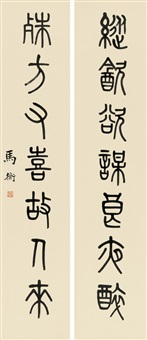 篆书七言联 (calligraphy) (couplet) by ma heng