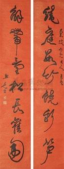 书法对联 (couplet) by ji lianggong