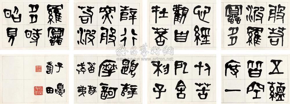 篆书心经 calligraphy in seal script album w70 works by xia shoutian