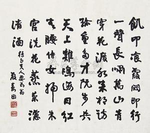 书法 by xia shoutian