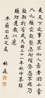 楷书 (calligraphy in regular script) by lin sen