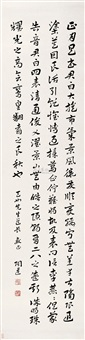 草书 (calligraphy in cursive script) by chen taoyi