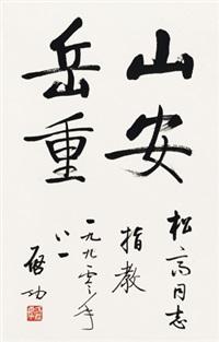 """行书""""山安岳重"""" 立轴 水墨纸本 by qi gong"""