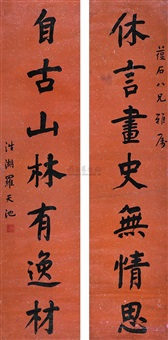 calligraphy (couplet) by luo tianchi