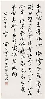 行书 (calligraphy in running script) by luo jialun
