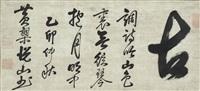 antiquity, 1675 by etsuzan doshu
