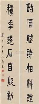 行书七言联 (running script) (couplet) by chen jieqi